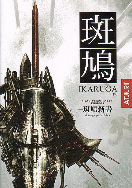 La jugoteca del trol Ikaruga-ppb_big